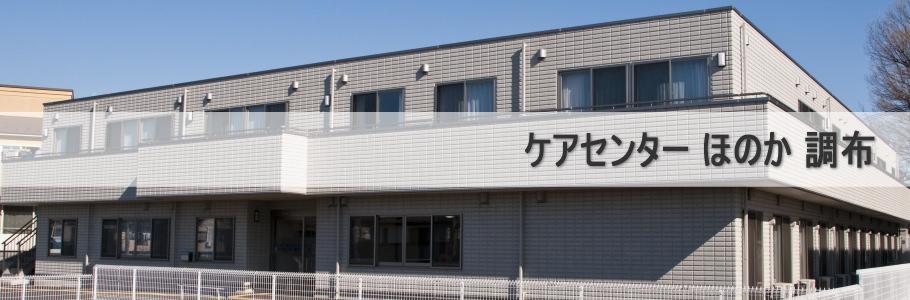 title-chofu