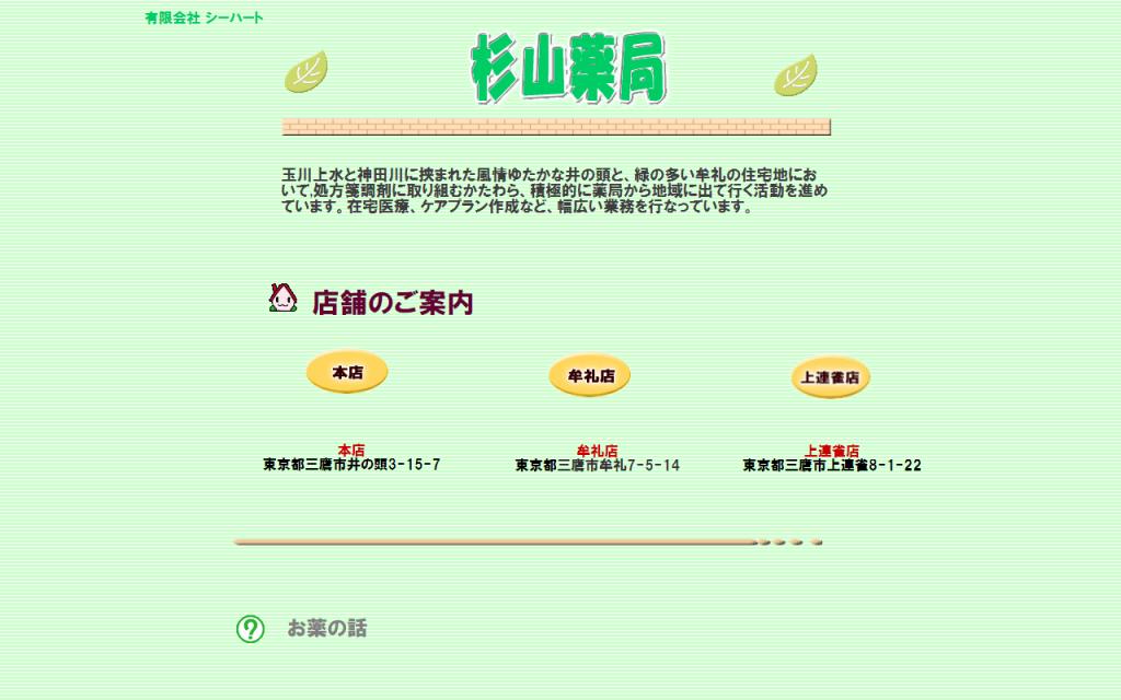 杉山薬局(三鷹市・井之頭/牟礼/上連雀)